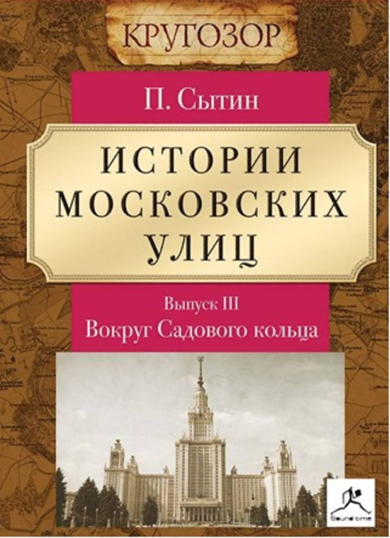 Истории московских улиц. Выпуск 3