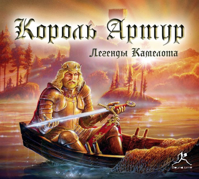 Король Артур. Легенды Камелота