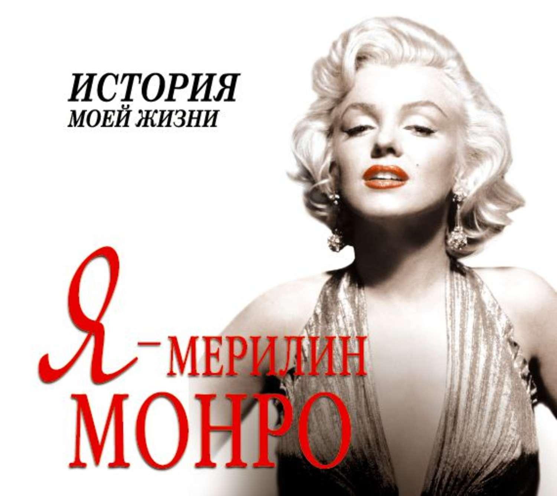 Я – Мэрилин Монро. История моей жизни