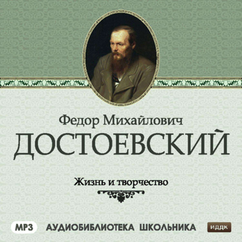 Жизнь и творчество Федора Михайловича Достоевского