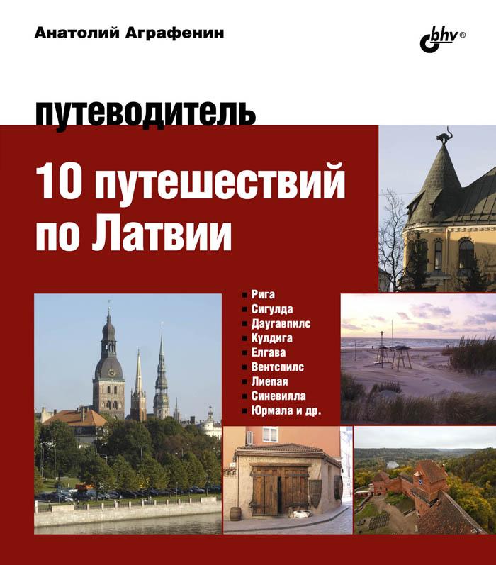10 путешествий по Латвии. Путеводитель ( 978-5-9775-3633-2 )