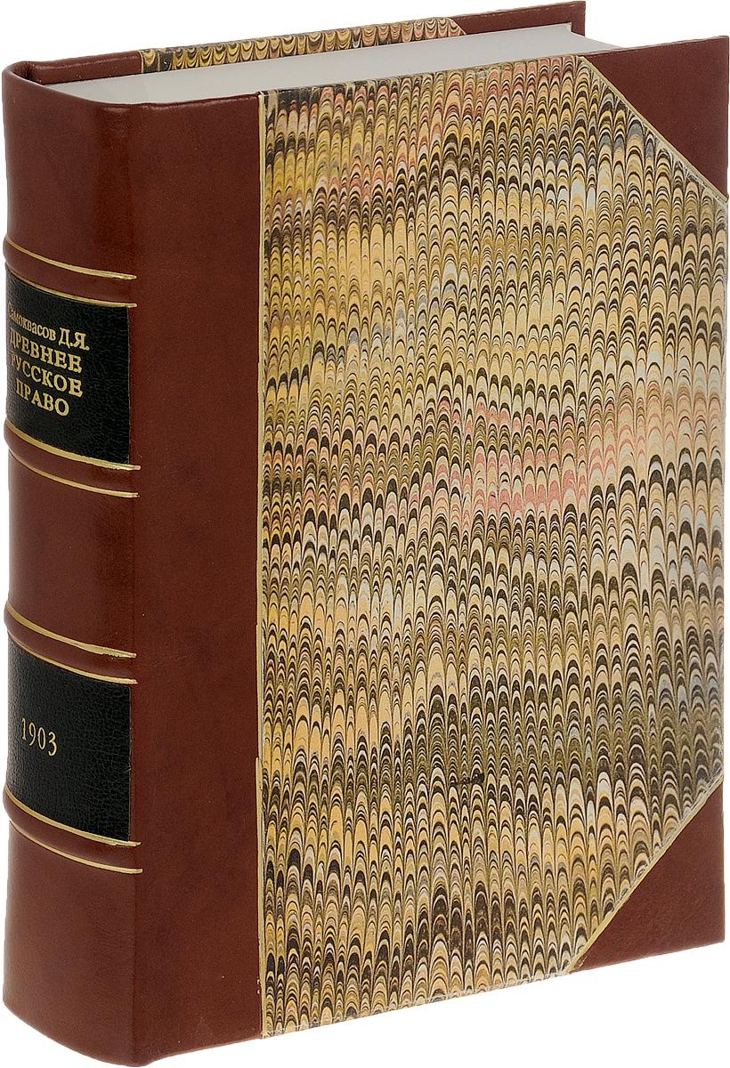 Древнее русское право (подарочное издание)