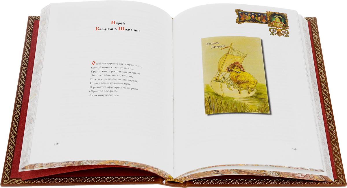 Христос Воскресе! Пасхальный альманах (подарочное издание)