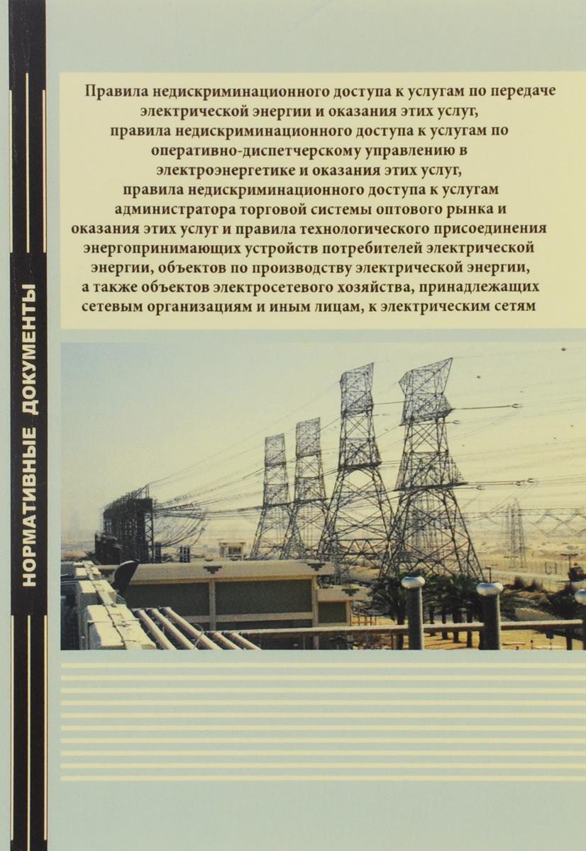 Правила недискриминационного доступа к услугам по передаче электрической энергии и оказания этих услуг