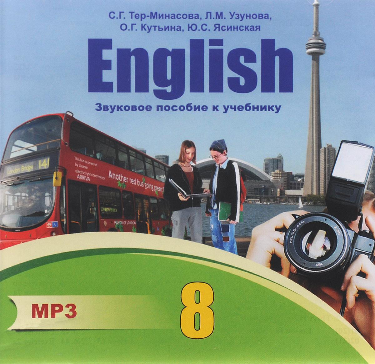 English 8 / Английский язык. 8 класс. Звуковое пособие к учебнику (аудиокурс на MP3)