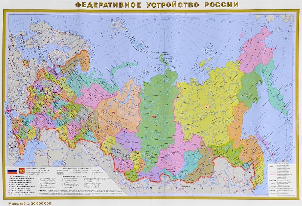 Политическая карта мира ( 978-5-17-093472-0 )