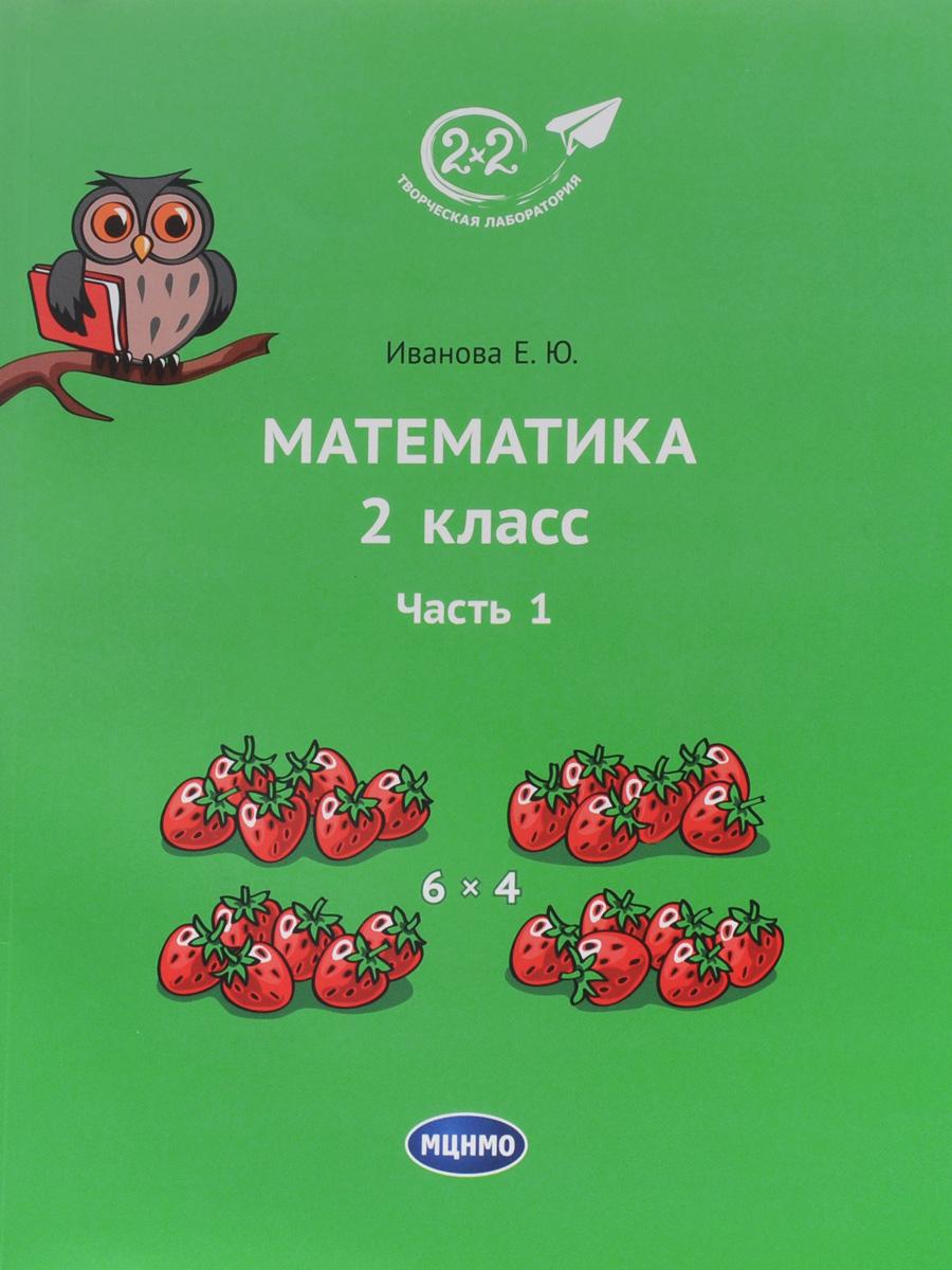 Математика. 2 класс. Часть 112296407Учебник является результатом обобщения многолетней работы автора с детьми 5-9 лет на уроках математики. Кроме классического направления изучения математики — формирования вычислительных навыков и знакомства с простейшими геометрическими понятиями и алгоритмами — в книге большое внимание уделяется комбинаторике и теории графов (что, по сути, редкость для книг, предназначенных для младших школьников), а также развитию логического мышления, нестандартного взгляда на мир. В большинстве уроков первая половина материала соответствует общеобразовательной программе начальной школы по математике, вторая же часть урока является уникальной для учебных книг такого рода и содержит множество задач на развитие интеллекта.