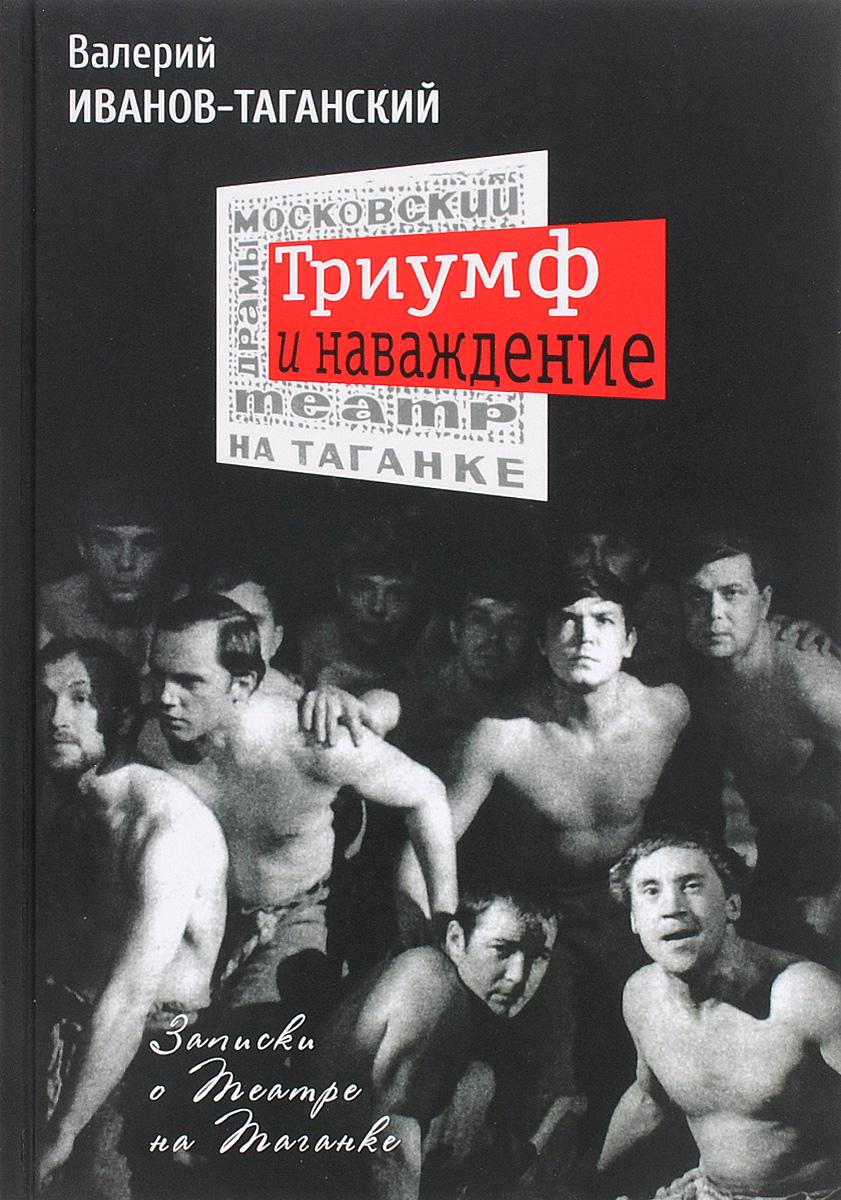 Иванов-Таганский В. Триумф и наваждение : Записки о Театре на Таганке.