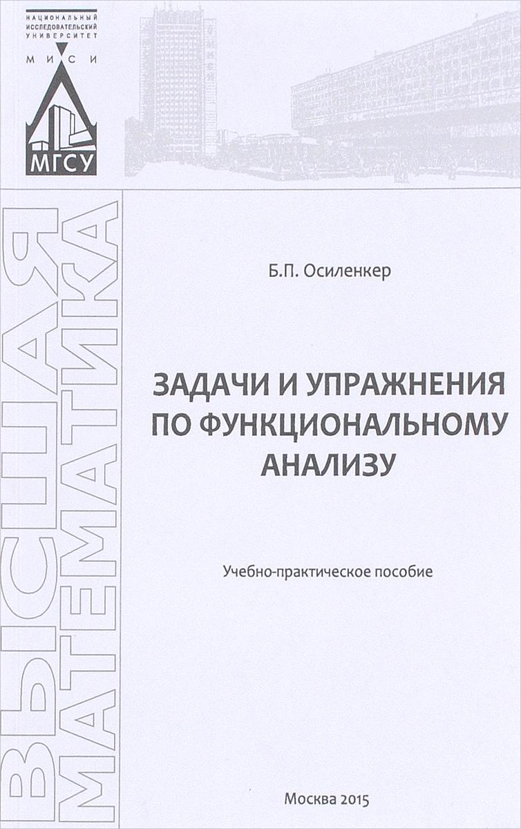 Задачи и упражнения по функциональному анализу ( 978-5-7264-1186-6 )