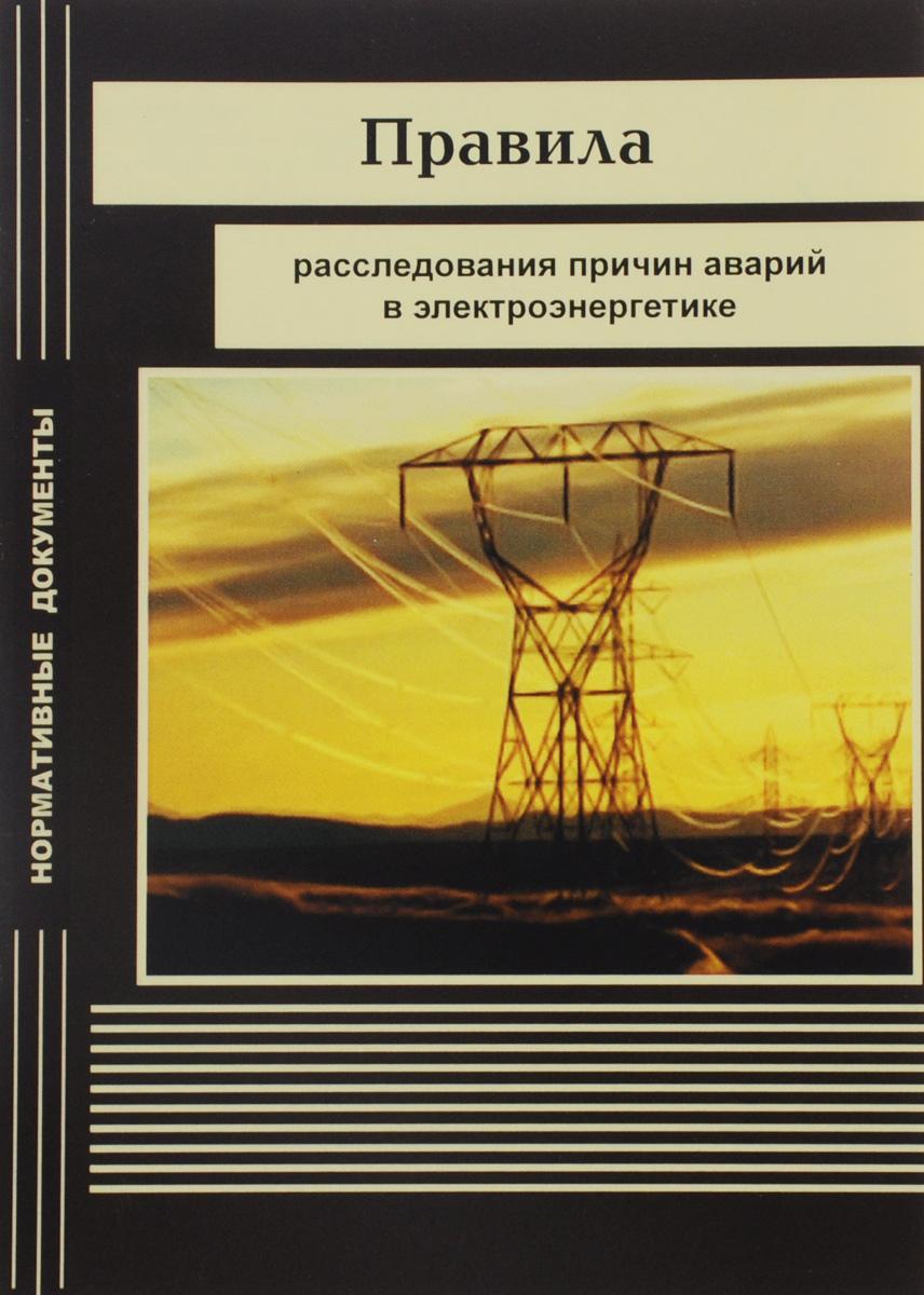 Правила расследования причин аварий в электроэнергетике