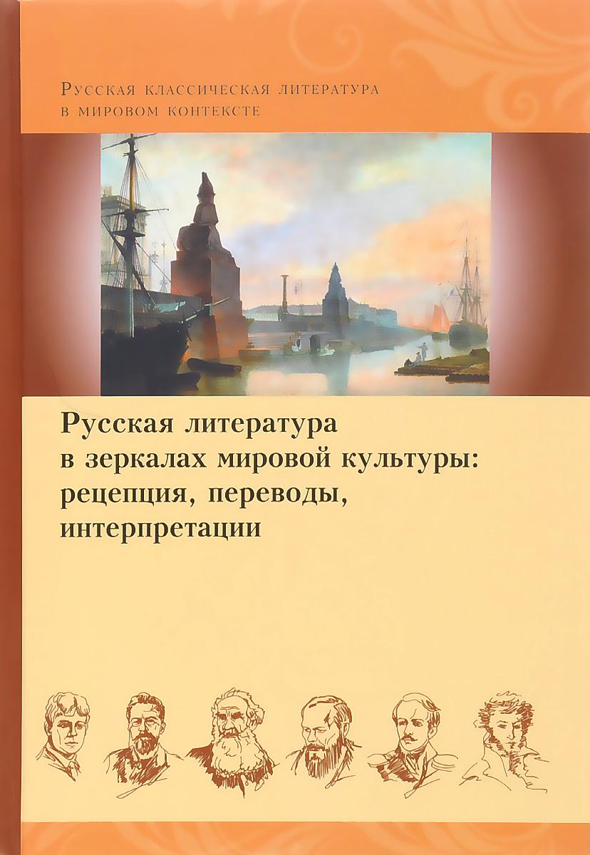Русская литература в зеркалах мировой культуры. Рецепция, переводы, интерпретации