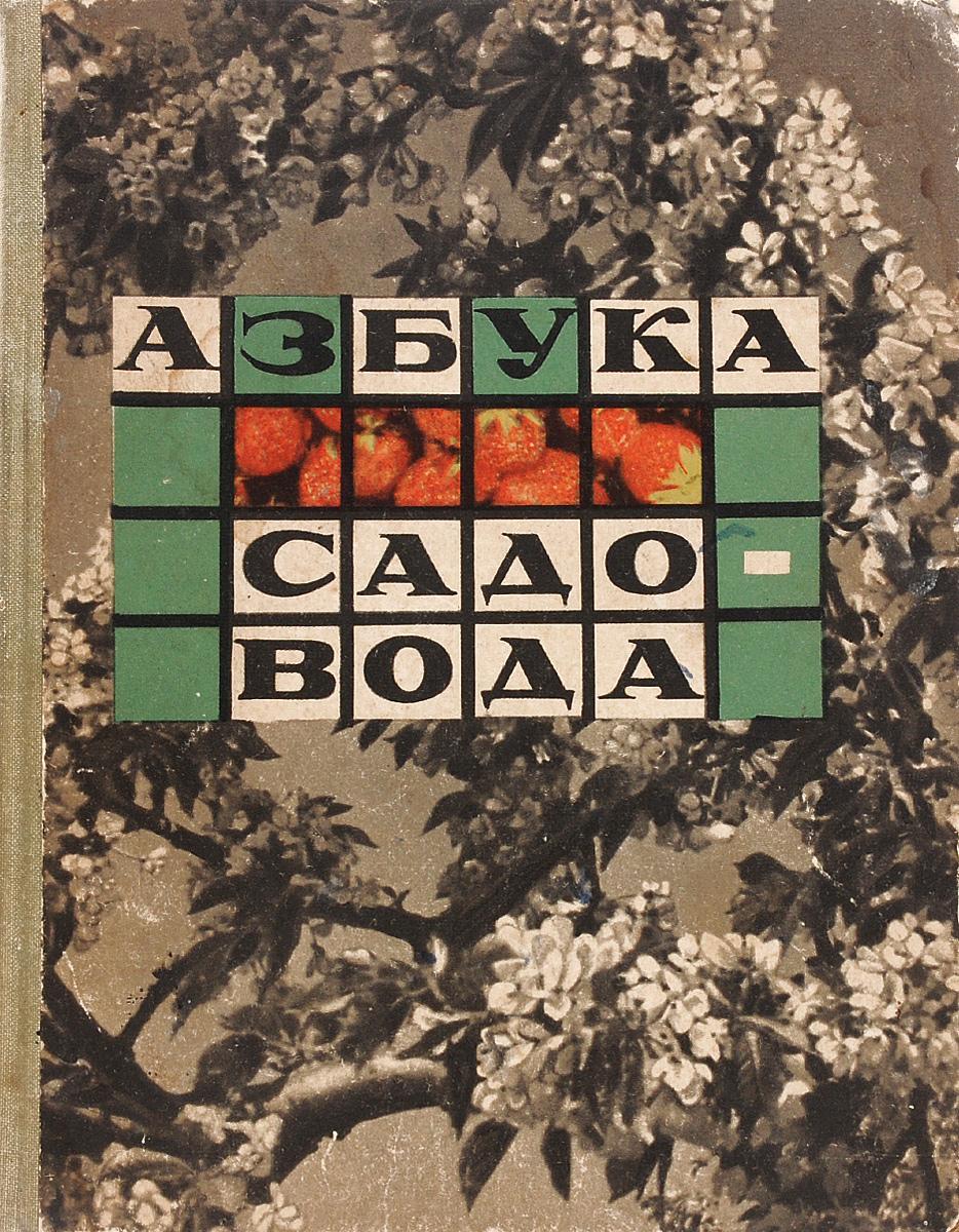 Азбука садовода в вопросах и ответах