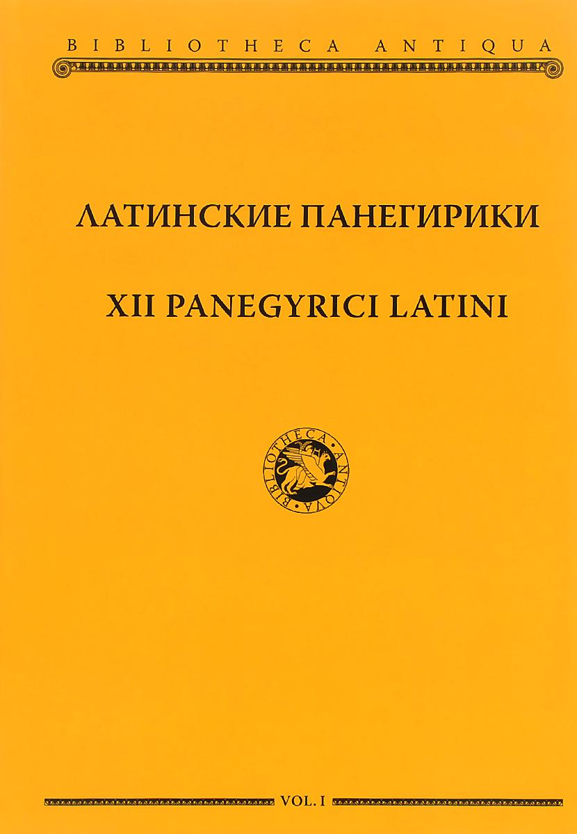 XII panegyrici latini / Латинские панегирики