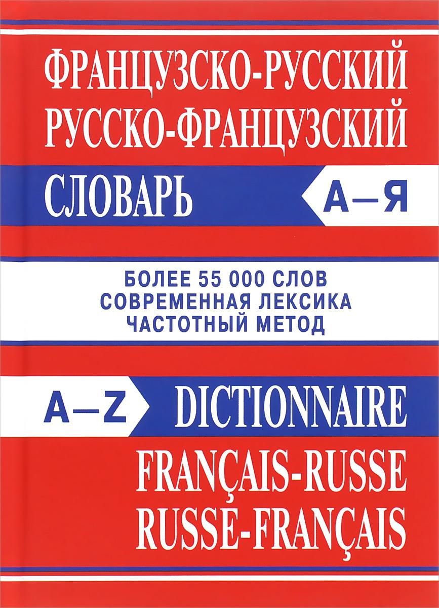 Dictionnaire francais-russe russe-francais / Французско-русский русско-французский словарь