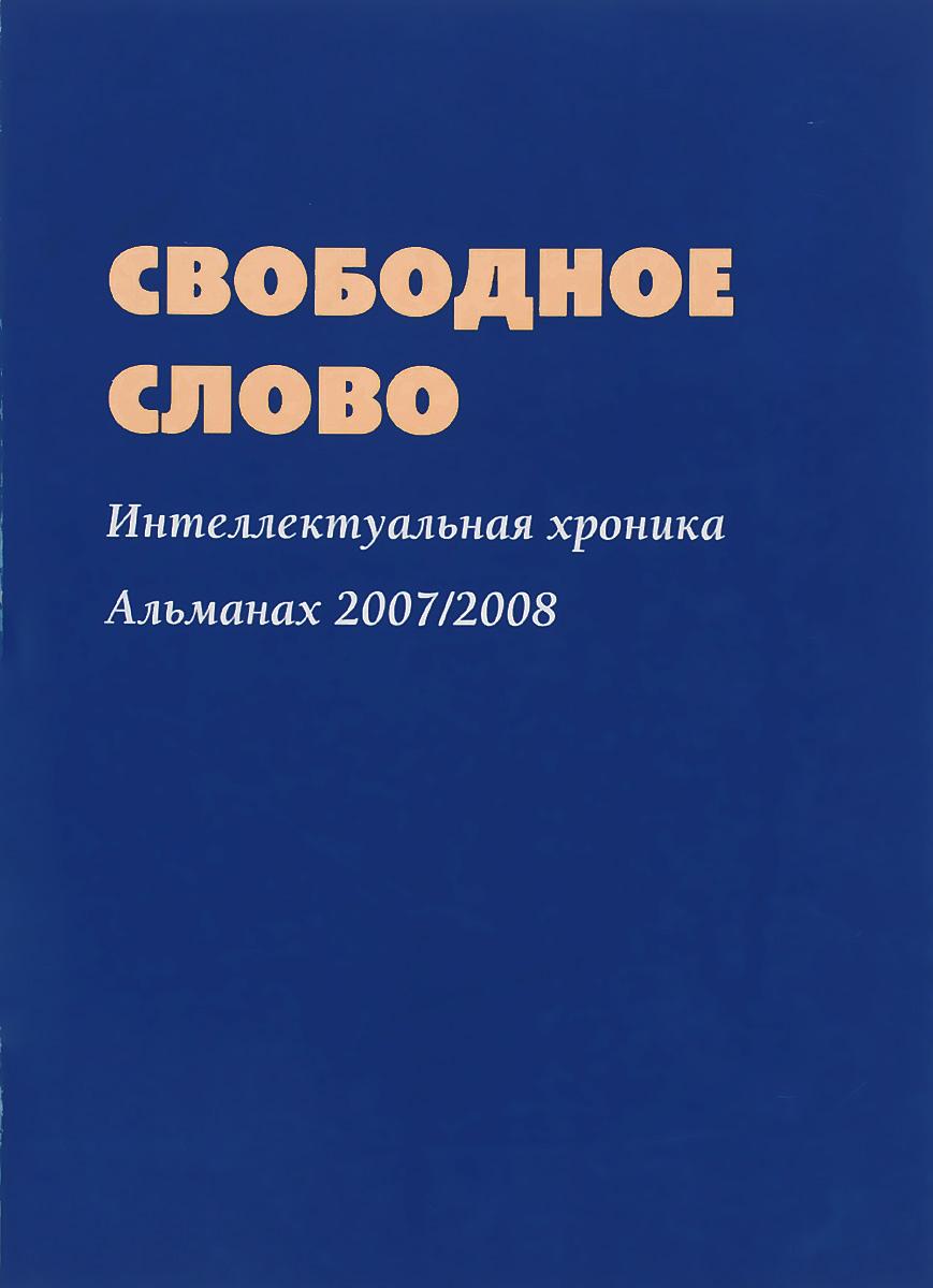 Свободное слово. Интеллектуальная хроника. Альманах, 2007-2008