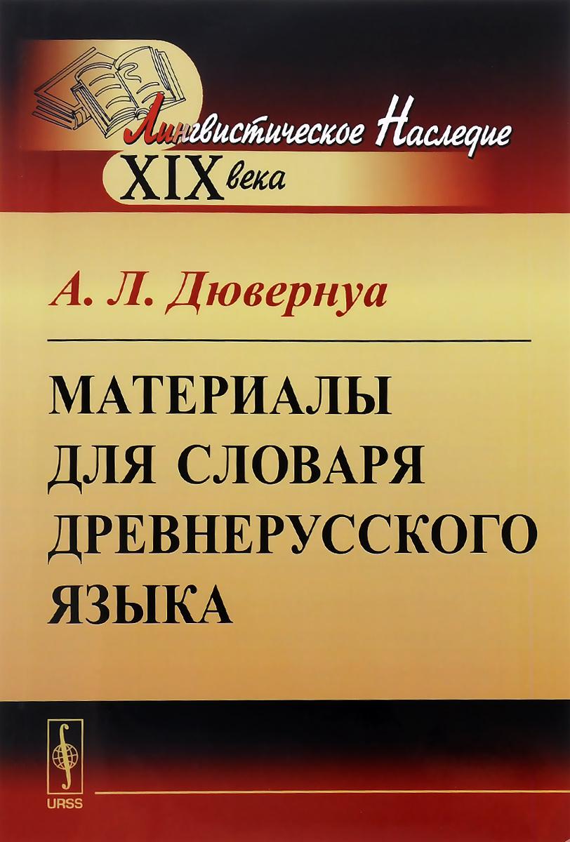 Материалы для словаря древнерусского языка