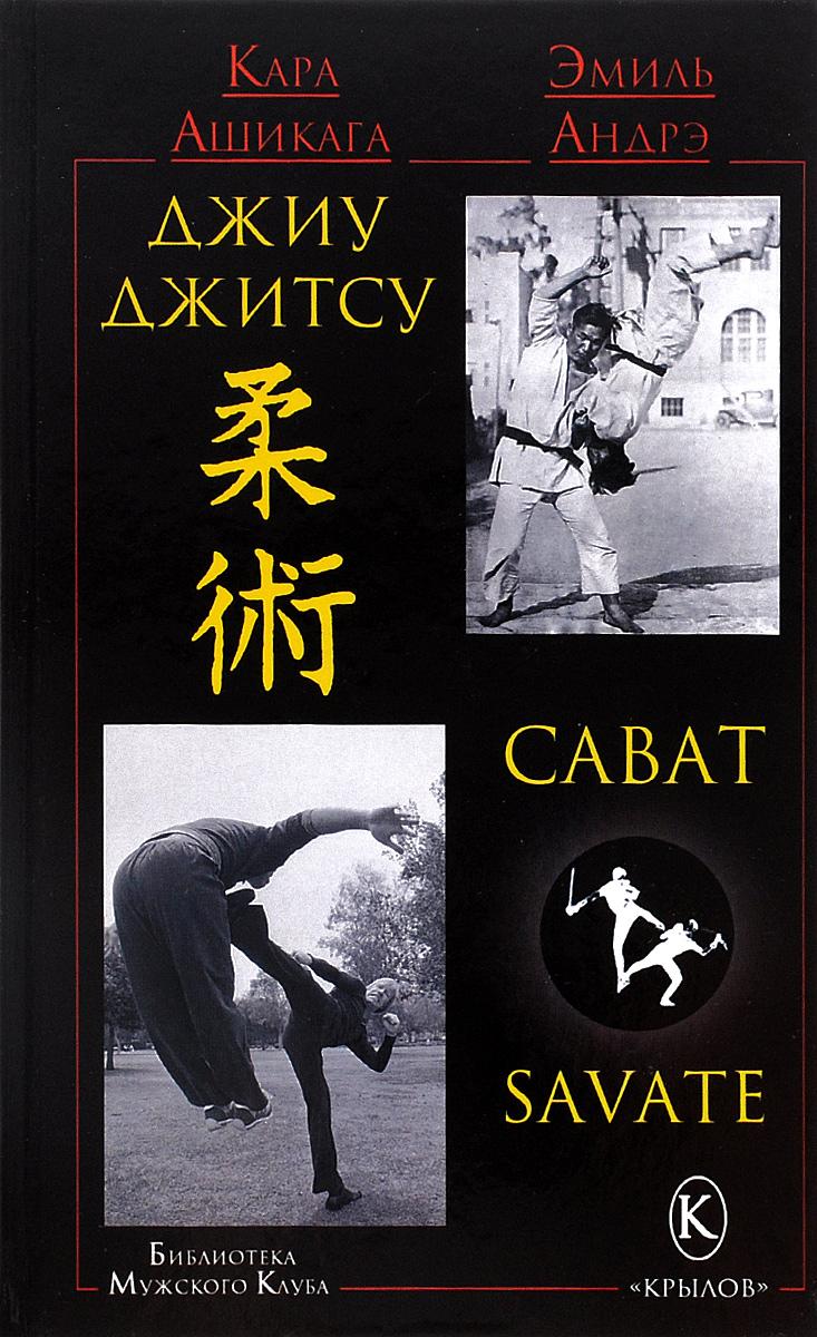Джиу-джитсу и сават ( 978-5-4226-0268-1 )