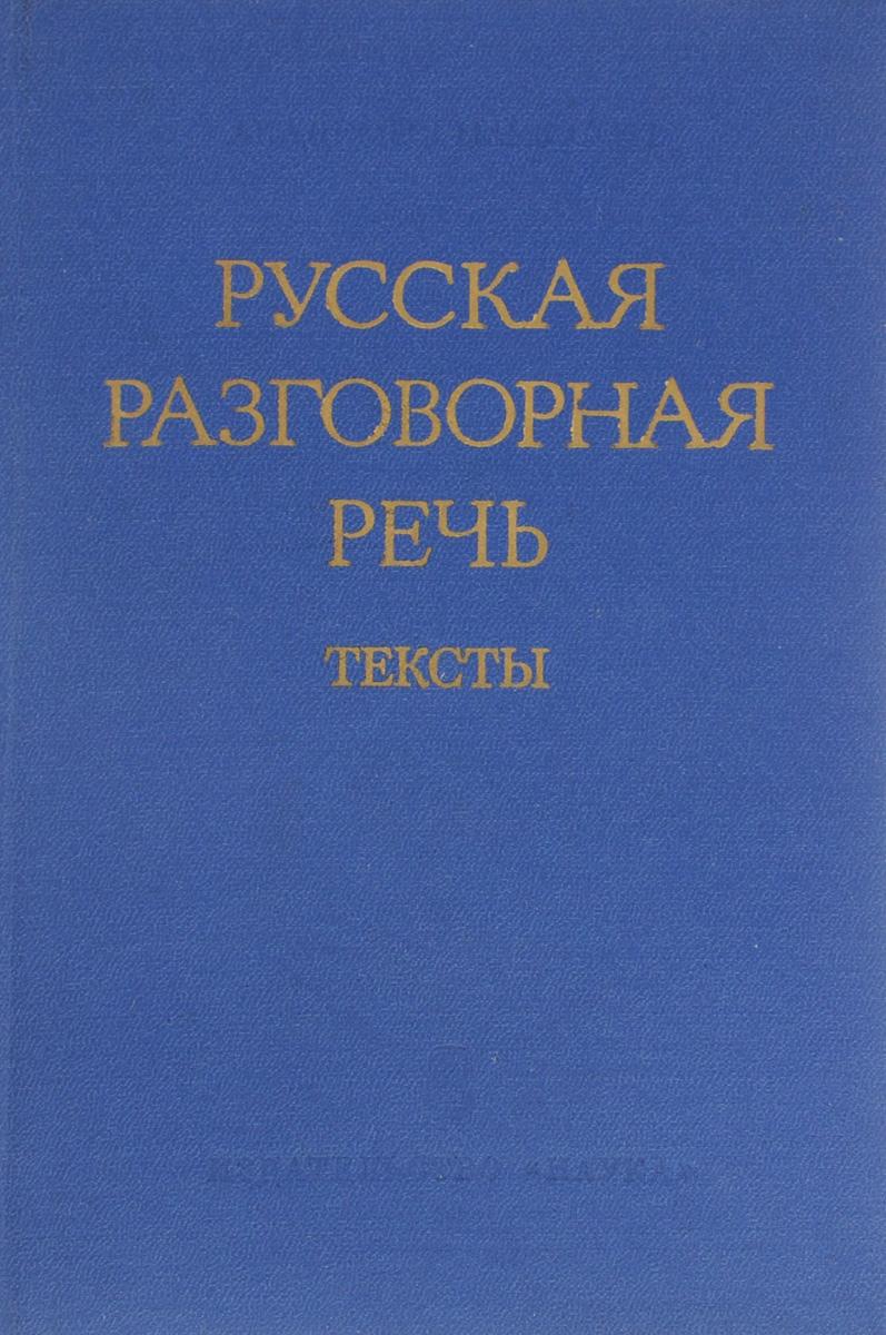 Русская разговорная речь.Тексты