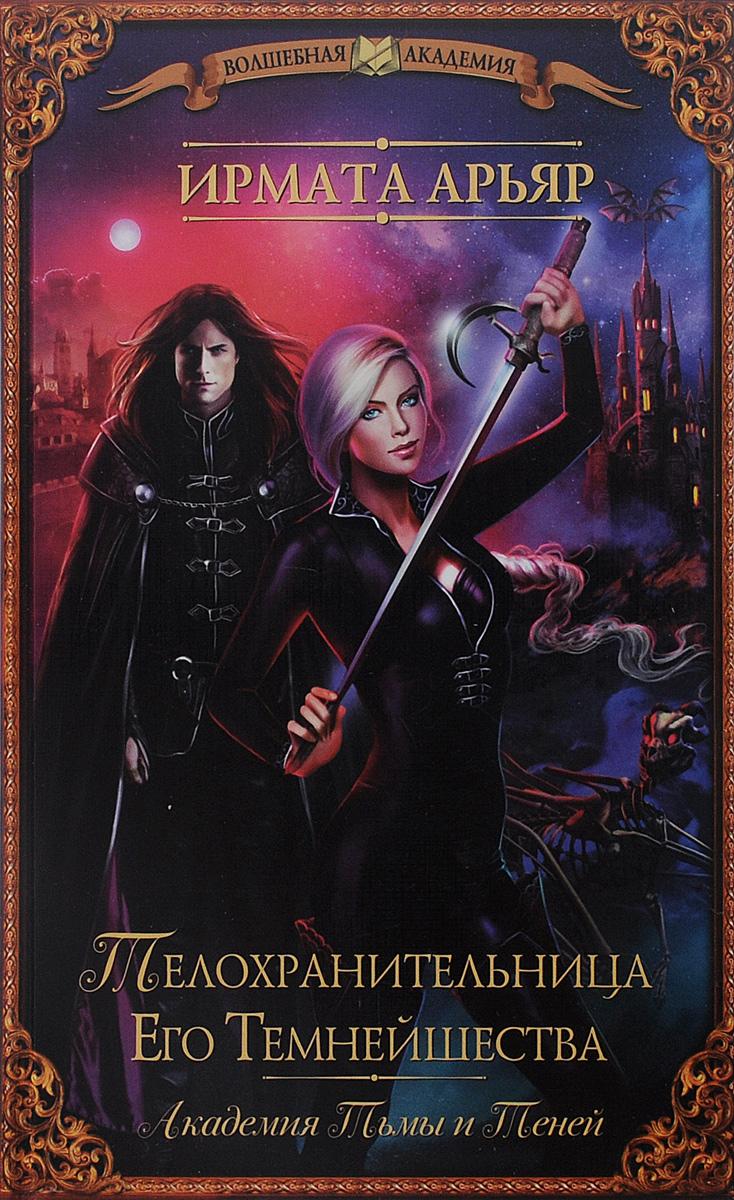 Академия Тьмы и Теней. Телохранительница Его Темнейшества