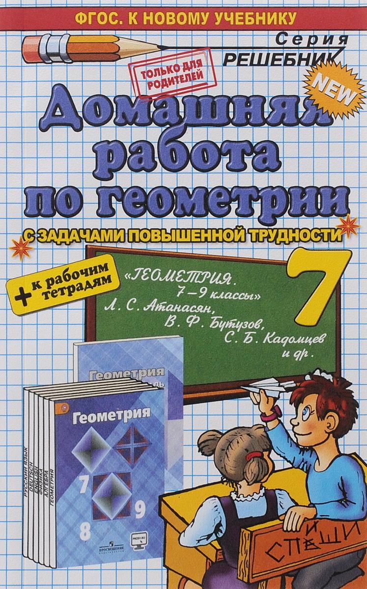 Геометрия. 7 класс. Домашняя работа. К учебнику Л. С. Атанасяна и др. ФГОС ( к новому учебнику) ( 978-5-906767-93-6 )