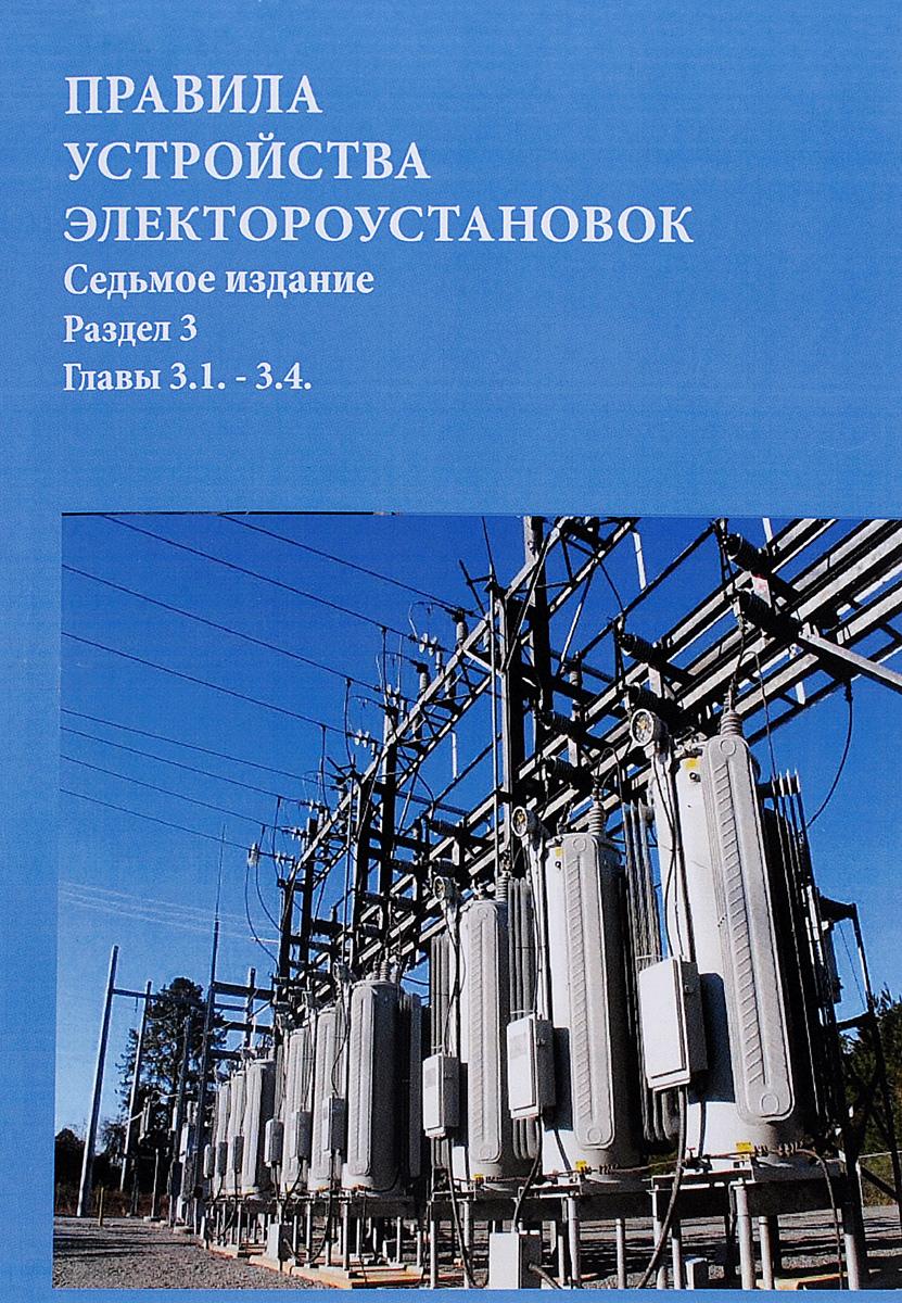 Правила устройства электроустановок. Раздел 3. Защита и автоматика. Гл. 3.1 – 3.4