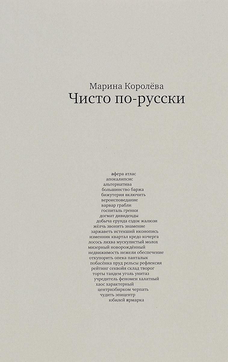 Чисто по-русски. Около 500 слов