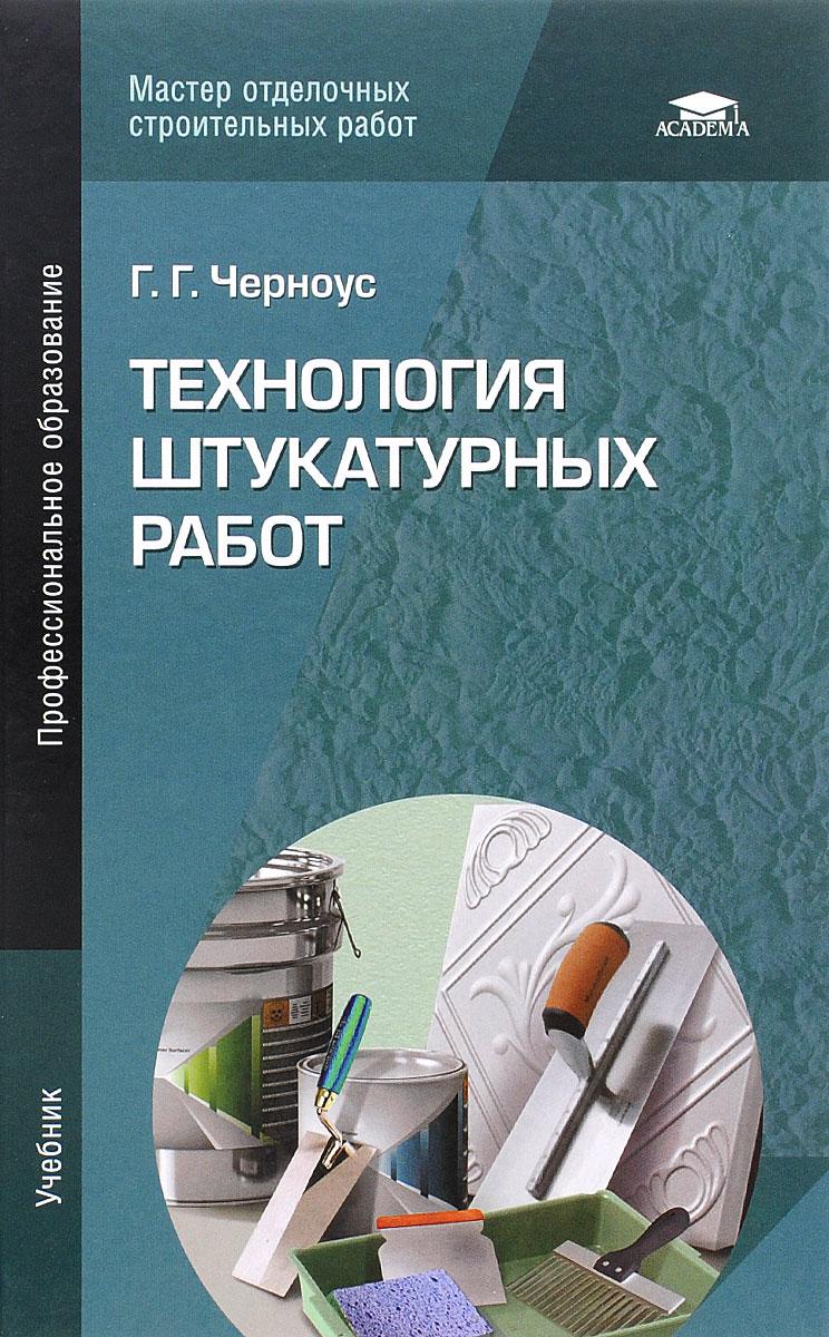 Технология штукатурных работ. Учебник ( 978-5-4468-2184-6 )