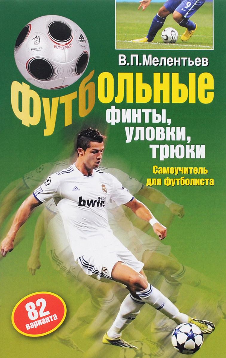 Футбольные финты, уловки, трюки ( 978-5-906839-24-4 )