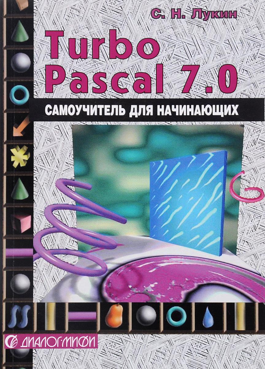 Турбо-Паскаль 7.0. Самоучитель для начинающих