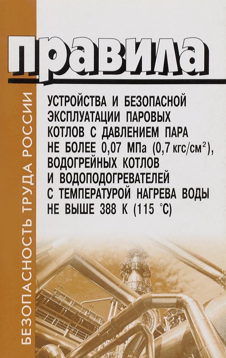 Правила устройства и безопасной эксплуатации паровых котлов с давлением пара не более 0,07 МПа, водогрейных котлов и водонагревателей с температурой нагрева воды не выше 388 К12296407Настоящие Правила являются переработанным изданием Правил устройства и безопасной эксплуатации водогрейных котлов, водоподогревателей и паровых котлов с избыточным давлением, утвержденных Минжилкомхозом РСФСР 15 мая 1978 г. Правила разработаны объединением Роскоммунэнерго, рассмотрены и согласованы с Госгортехнадзором России (письмо от 03.06.92 г. № 03-35/89) и Президиумом ЦК профсоюза рабочих местной промышленности и коммунально-бытовых предприятий (постановление от 10.06.92 г. № 10). Правила обязательны для предприятий и организаций, осуществляющих проектирование, изготовление, монтаж, эксплуатацию, наладку и ремонт паровых и водогрейных котлов и водоподогревателей в системе жилищно-коммунального хозяйства Российской Федерации. Настоящие Правила вводятся в действие с 01.04.93 г., при этом утрачивают силу Правила устройства и безопасной эксплуатации водогрейных котлов, водоподогревателей и паровых котлов с избыточным давлением, утвержденные Минжилкомхозом РСФСР 15...