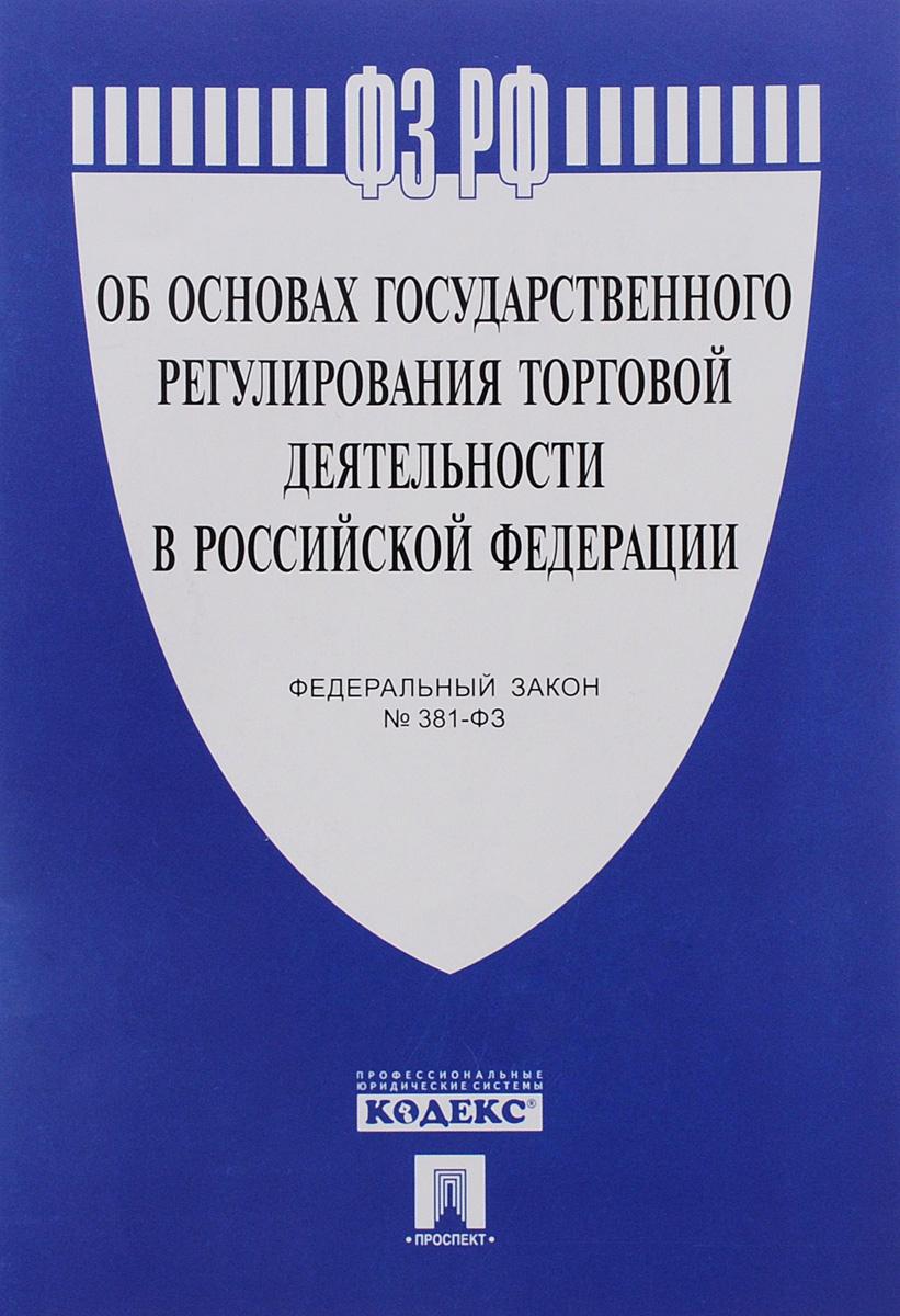 Федеральный закон «Об основах государственного регулирования торговой деятельности в Российской Федерации» ( 978-5-392-20653-7 )