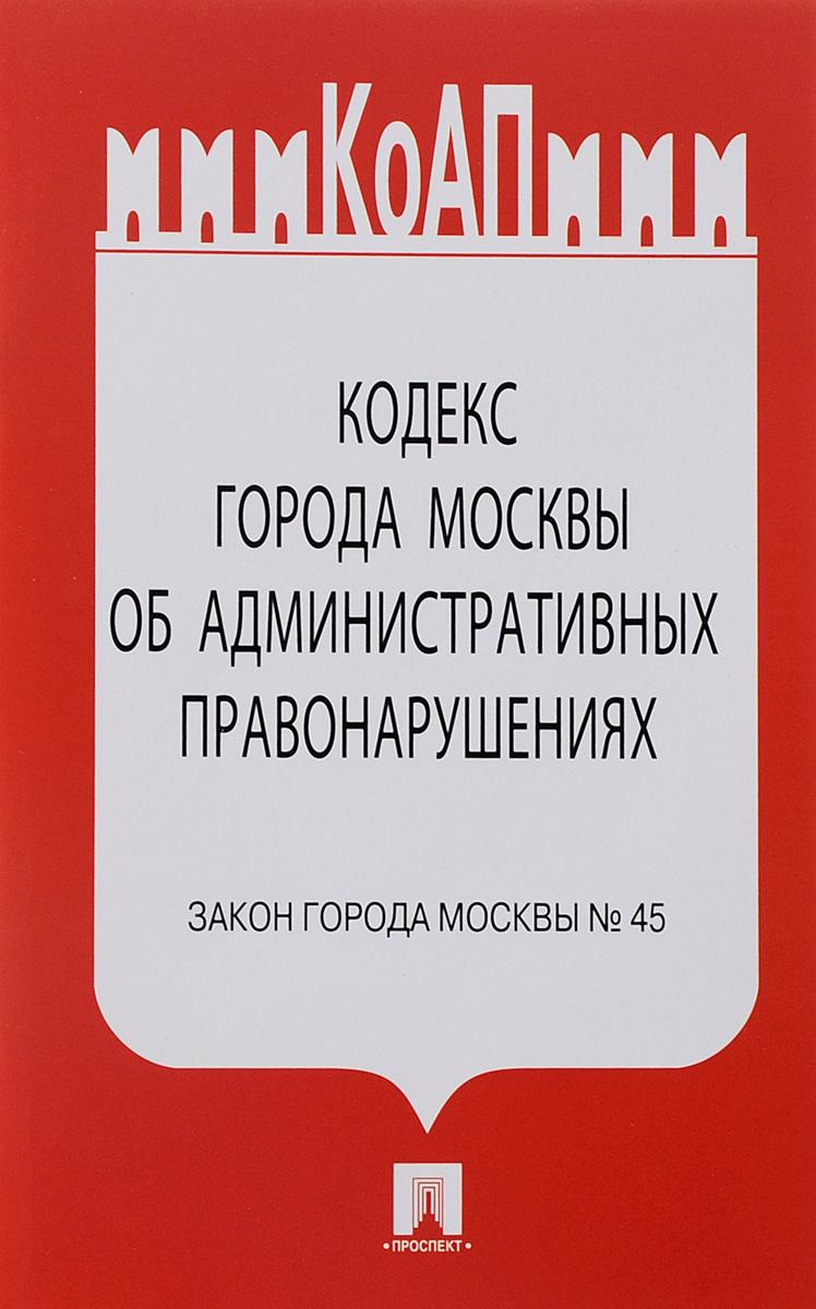 Кодекс города Москвы об административных правонарушениях ( 978-5-392-20852-4 )