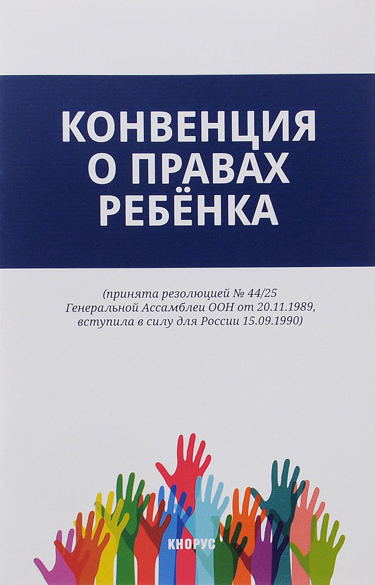 Конвенция о правах ребенка ( 978-5-406-05322-5 )