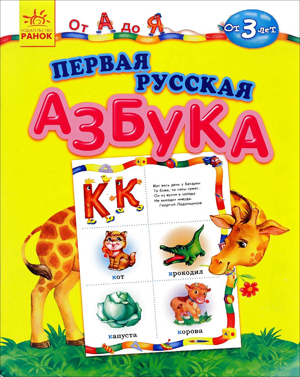 Первая русская азбука12296407Первая русская азбука - издание, с помощью которого ребёнок легко и быстро выучит буквы русского алфавита. В нём вы найдете крупные буквы, красочные рисунки, весёлые стихотворения и набор слов на каждую букву. Книга направлена на обучение малыша азбуке, обогащение его словарного запаса и расширение кругозора. Издание предназначено для детей дошкольного возраста и их родителей.