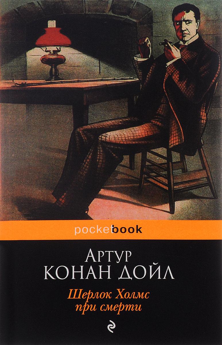 Шерлок Холмс при смерти
