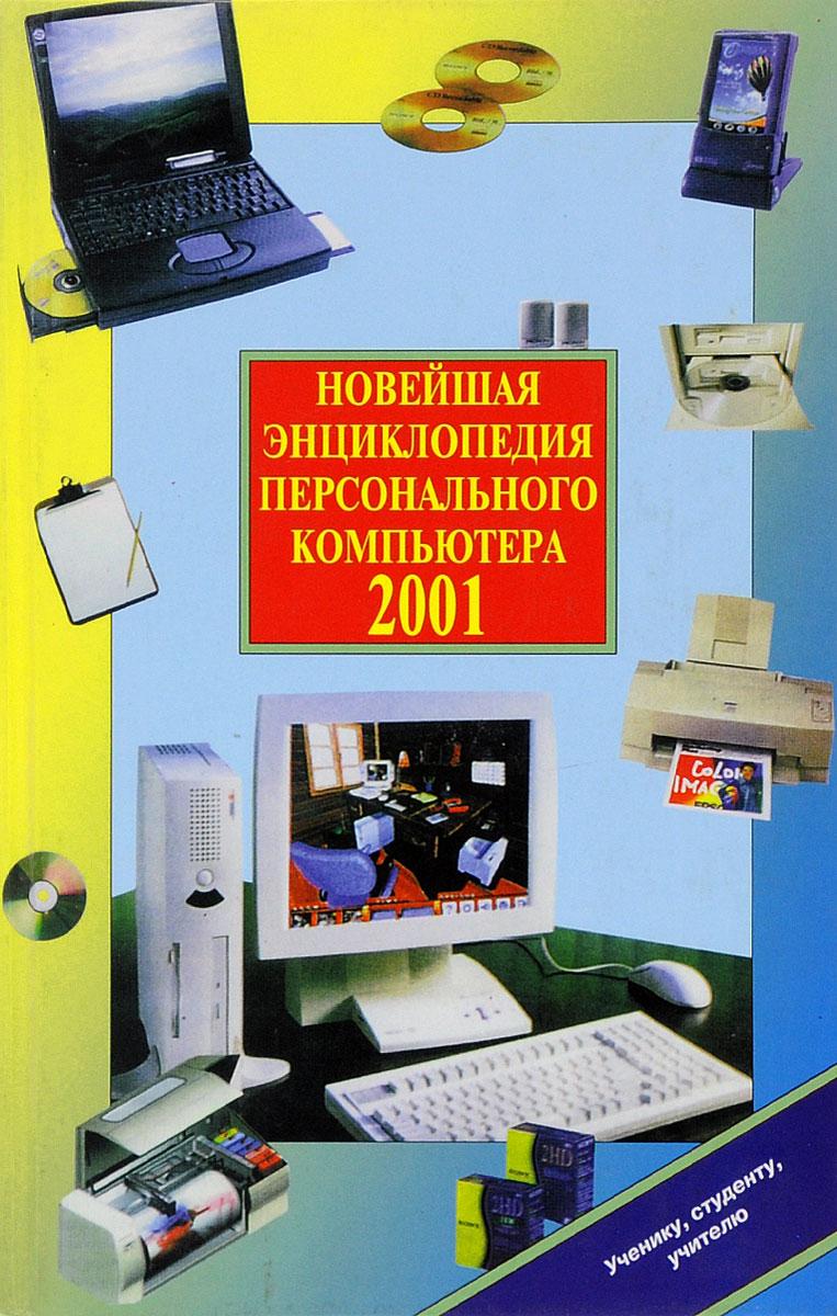 Новейшая энциклопедия персонального компьютера 2001