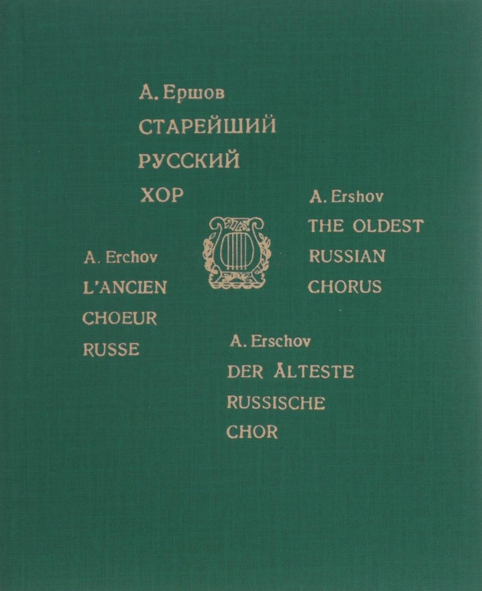 Старейший русский хор
