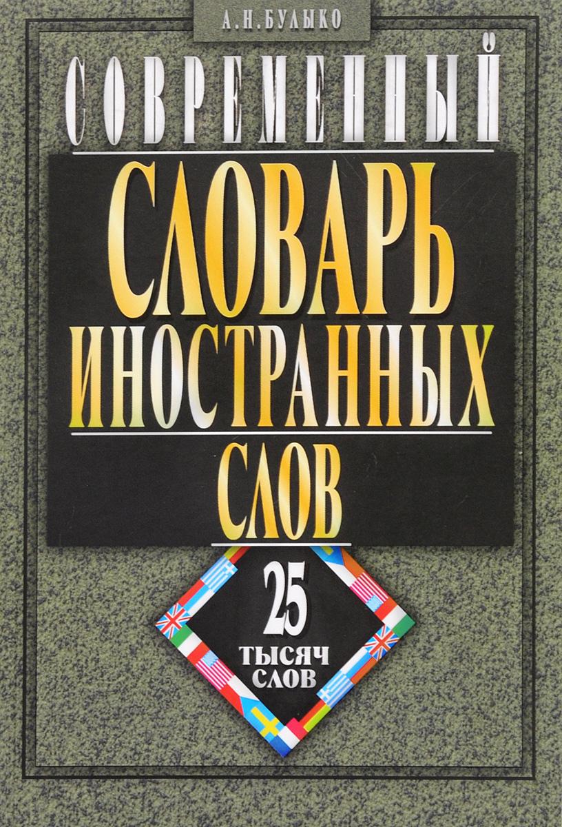 Современный словарь иностранных слов. Более 25 тысяч слоа и словосочетаний