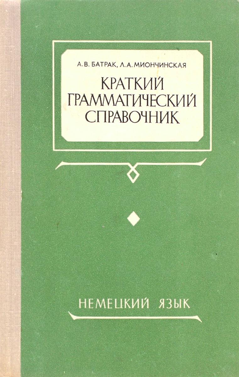 Краткий грамматический справочник