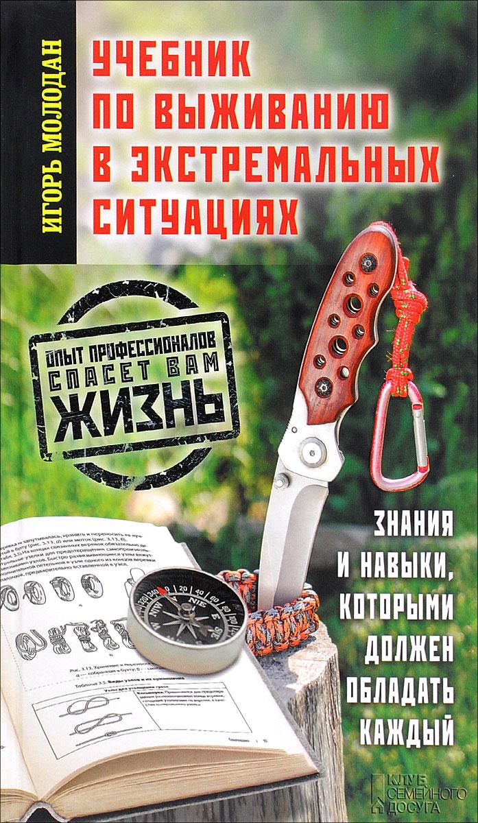 Учебник по выживанию в экстремальных ситуациях ( 978-5-9910-3431-9, 978-617-12-0107-1 )