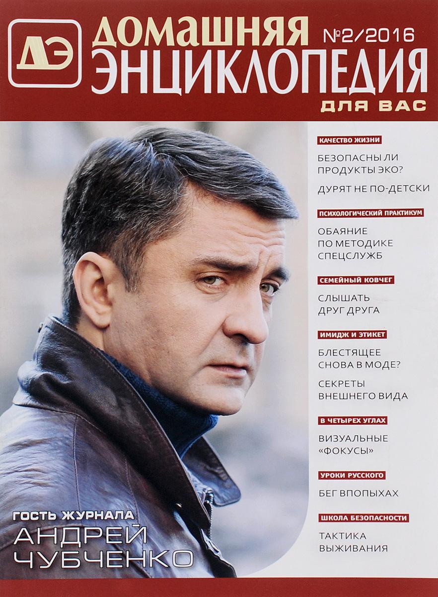 Домашняя энциклопедия для вас, №2, 2016