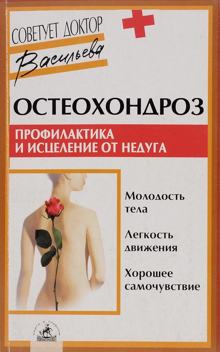 Остеохондроз. Профилактика и исцеления от недуга