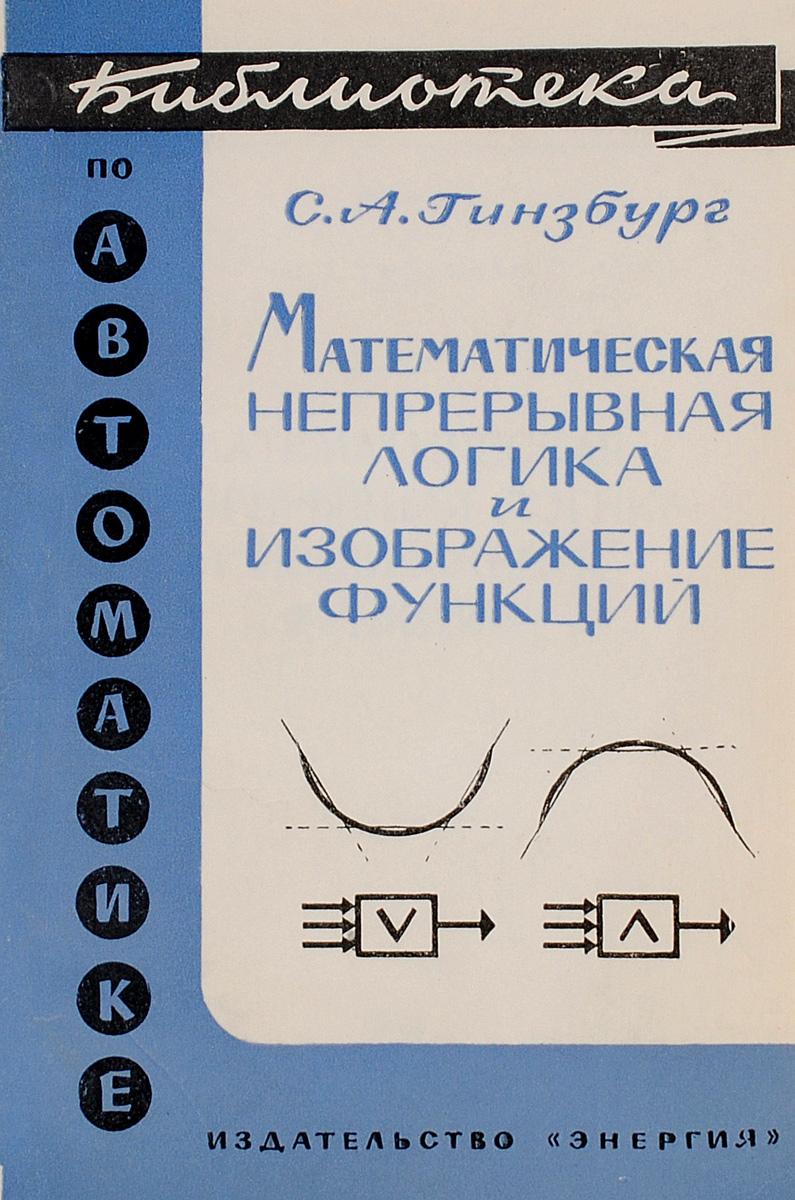 Математическая непрерывная логика и изображение функций