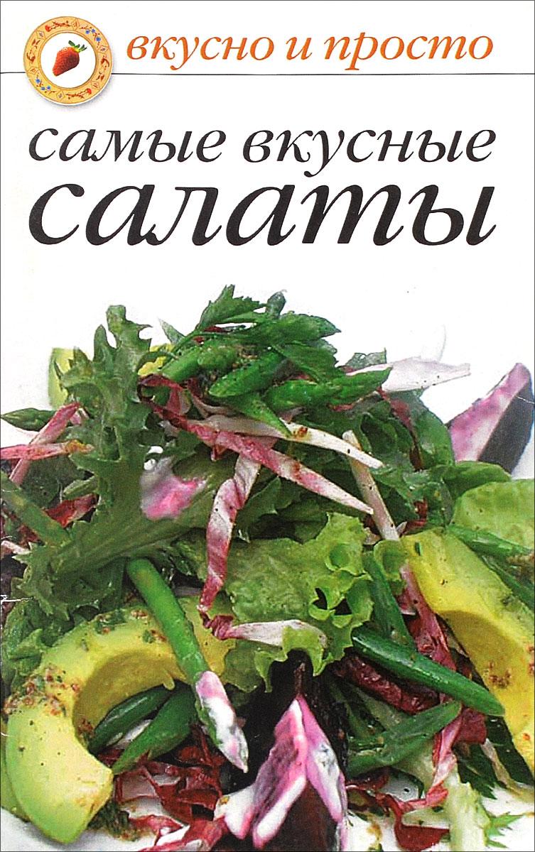 Самые вкусные салаты