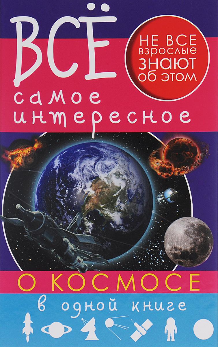 Все самое интересное о космосе в одной книге12296407Таинственный мир космоса манит и завораживает своей красотой. И только с нашей книгой у вас, ребята, появилась уникальная возможность, примерив на себя амплуа космонавта, избороздить необъятные просторы Вселенной, чтобы узнать о ней всё самое интересное и необычное. Мы предлагаем вам книгу, в которой представлена самая актуальная и самая интересная информация о звездах и созвездиях, а также планетах Солнечной системы и их изучении. Важные сведения и потрясающие факты представлены в доступной форме и дополнены красочными, реалистичными иллюстрациями, что превратит чтение в весьма увлекательное занятие. Книги нашей серии предназначены для любознательных детей, которые хотят знать только всё самое интересное. Для среднего школьного возраста.