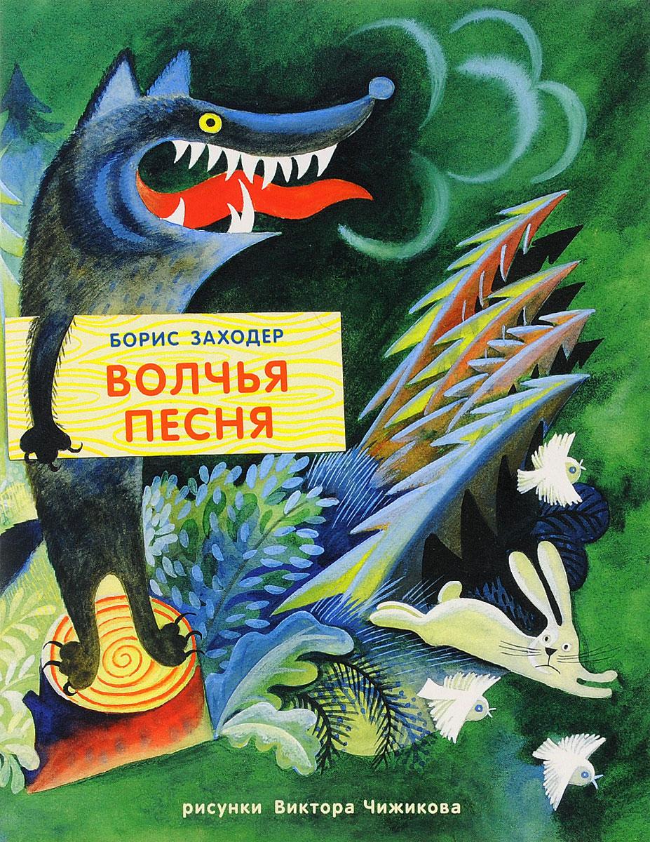 Волчья песня, Заходер Борис Владимирович