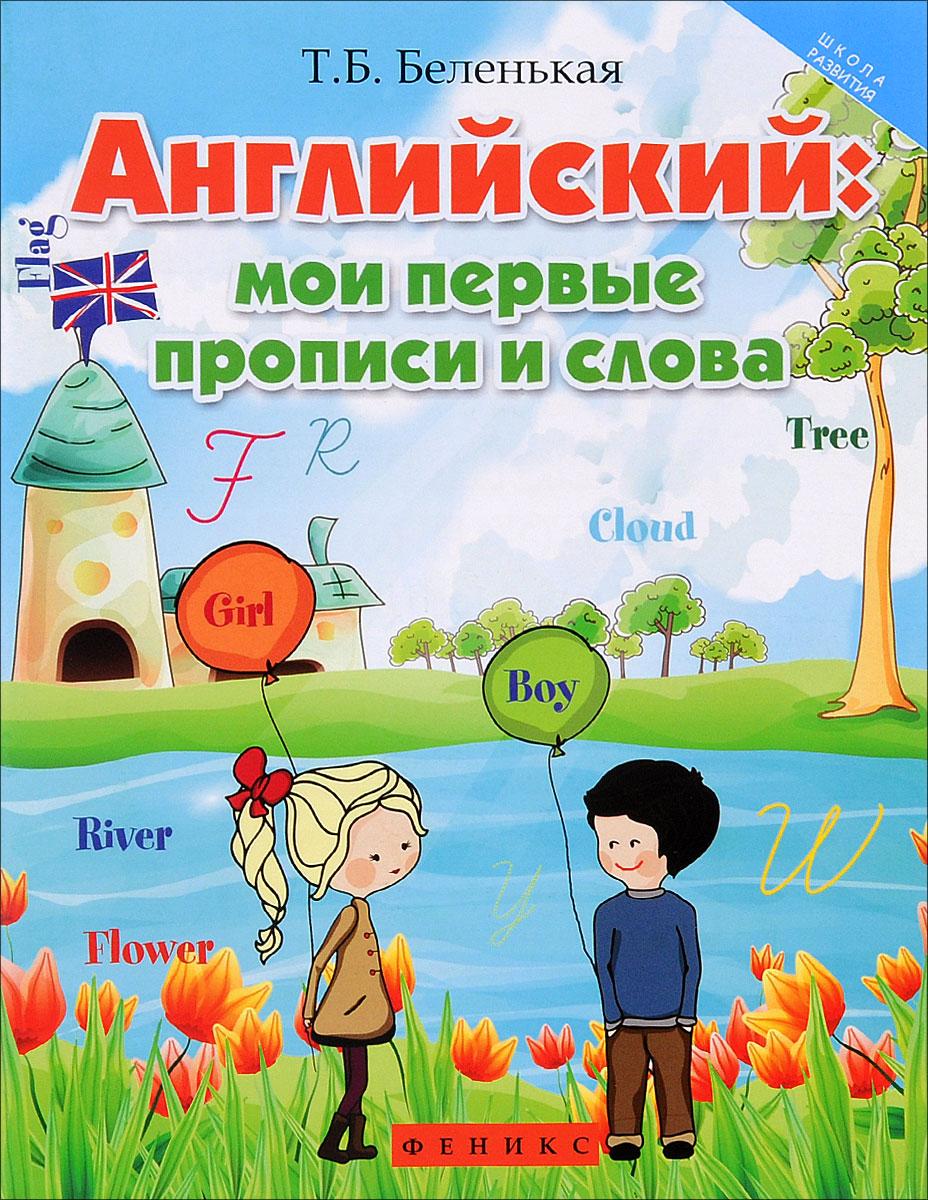 Английский. Мои первые прописи и слова дп