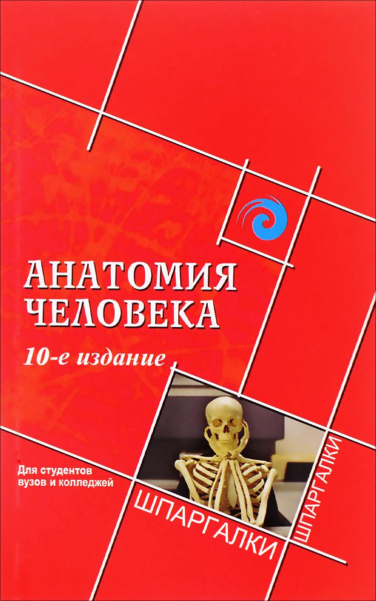 Анатомия человека ( 978-5-222-26207-8 )