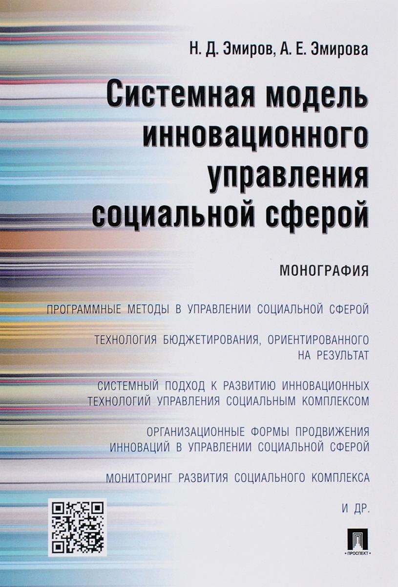 Системная модель инновационного управления социальной сферой ( 978-5-392-20488-5 )