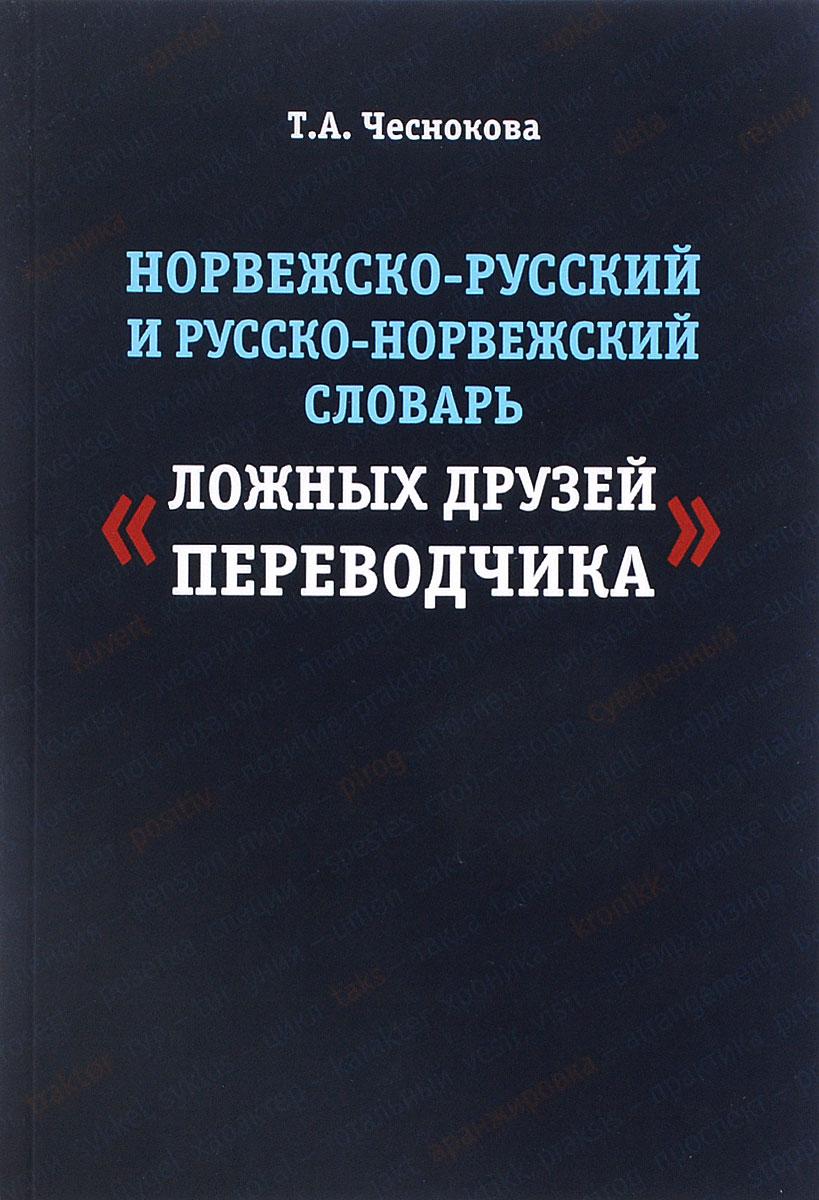 "���������-������� � ������-���������� ������� ""������ ������ �����������"" / Oversetterens falske venner. Norsk-russisk og russisk-norsk ordbok"